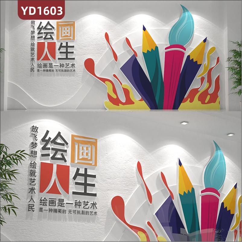 少儿绘画培训机构文化墙前台立体宣传标语背景墙过道彩色画笔装饰墙