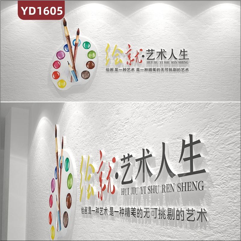 美术绘画培训机构文化墙简约风立体宣传标语背景墙过道调色盘装饰墙
