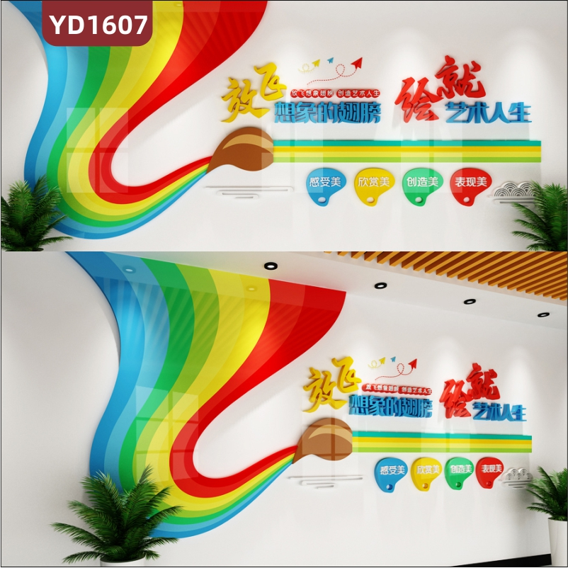 美术绘画培训机构文化墙七彩立体宣传标语背景墙过道彩虹装饰背景墙