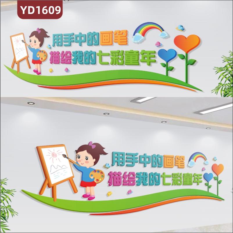 少儿美术培训班文化墙走廊宣传标语立体装饰墙绘画室卡通布置装饰墙