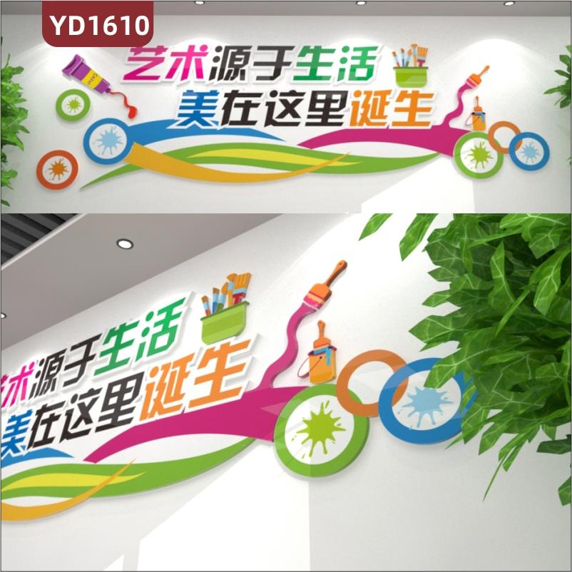 少儿美术培训班文化墙走廊宣传标语立体装饰墙绘画室布置彩色装饰墙