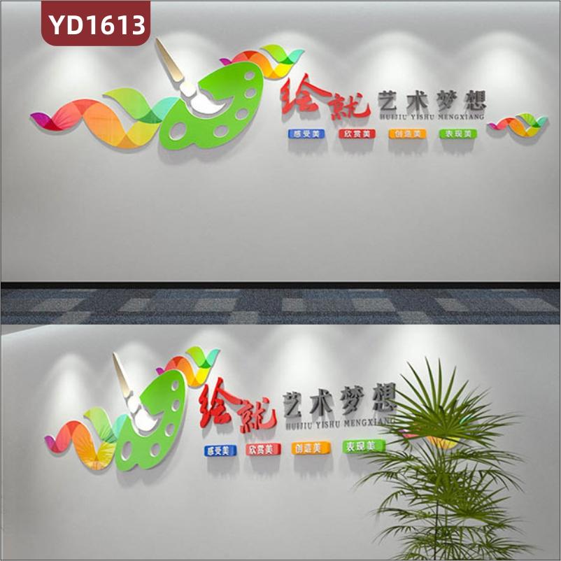 美术绘画培训机构文化墙简约风调色盘装饰背景墙走廊立体宣传标语