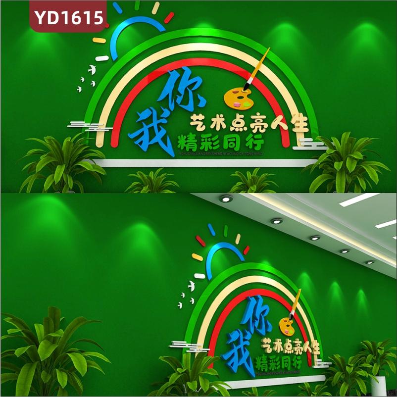 美术绘画培训机构文化墙绿色主题彩虹装饰背景墙走廊立体宣传标语
