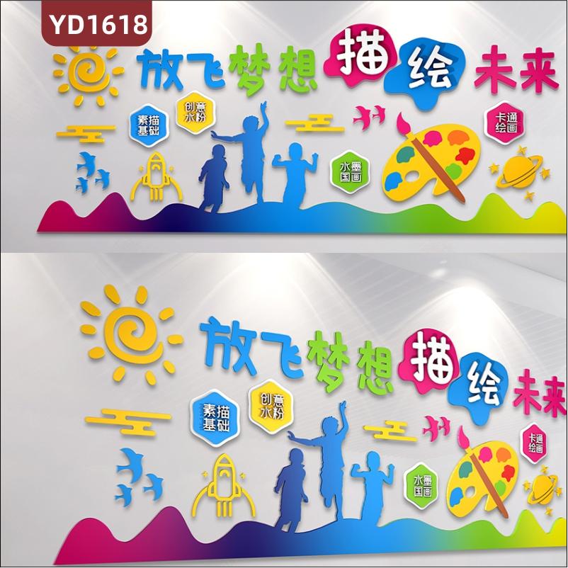 少儿美术培训学校文化墙前台炫彩调色盘装饰背景墙走廊立体宣传标语墙贴