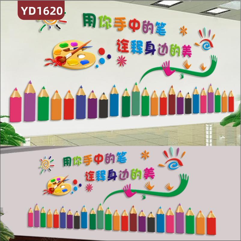 少儿美术培训学校文化墙前台彩色铅笔装饰墙走廊立体宣传标语墙贴
