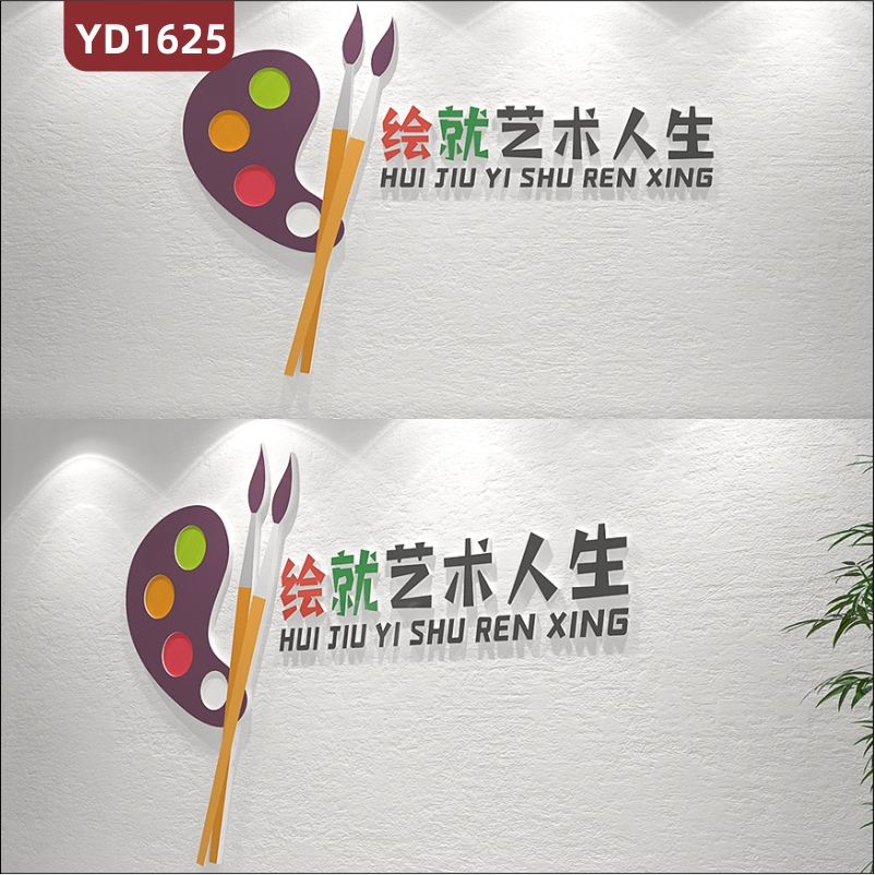 美术书法培训学校文化墙前台简约风绘画书写工具立体装饰背景墙贴