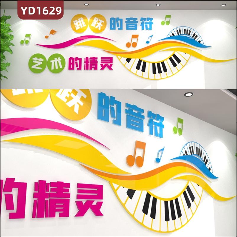 艺术学校文化墙走廊音乐舞蹈介绍展示墙钢琴教室布置立体卡通装饰墙
