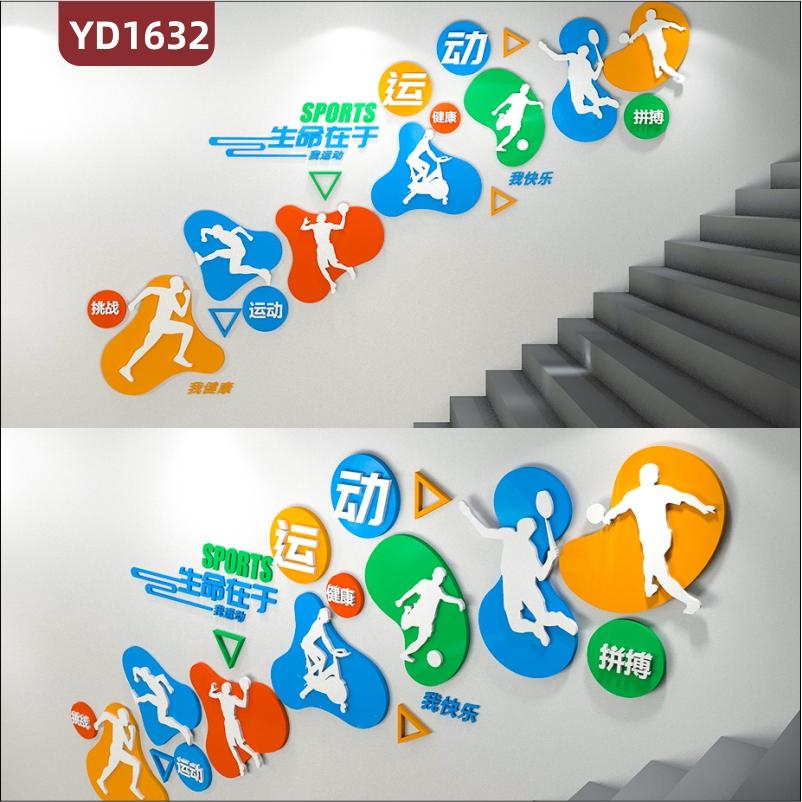 运动健身文化墙锻炼项目简介几何组合挂画装饰墙健康宣传标语立体墙贴