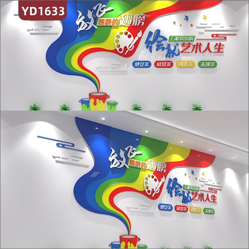 美术培训学校文化墙前台彩虹调色盘立体装饰背景墙贴画室课程简介展示墙