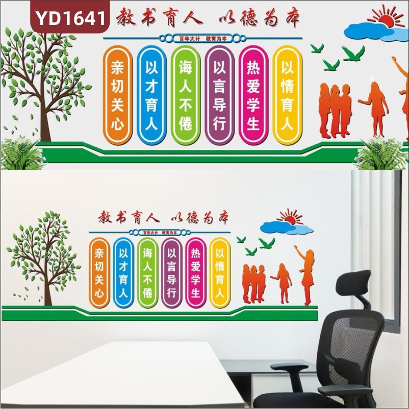 学校文化墙办公室教学理念组合挂画装饰墙师风师德宣传标语展示墙