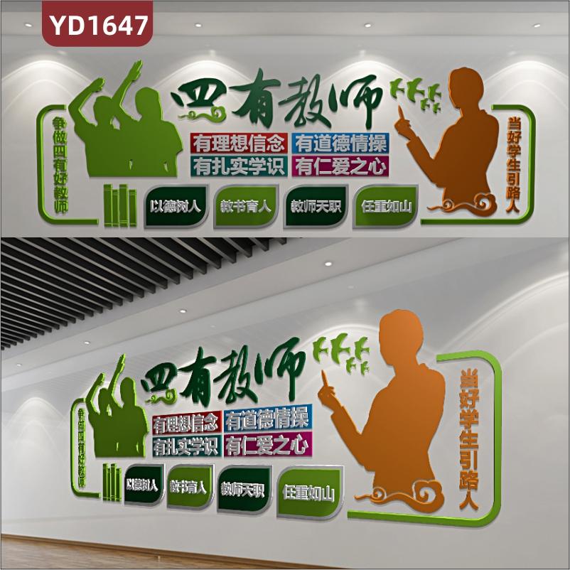 学校文化墙走廊教学理念组合挂画装饰墙办公室四有教师品德展示墙