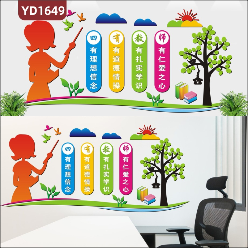 学校文化墙班级教室励志标语立体装饰墙贴走廊四有教师品德展示墙
