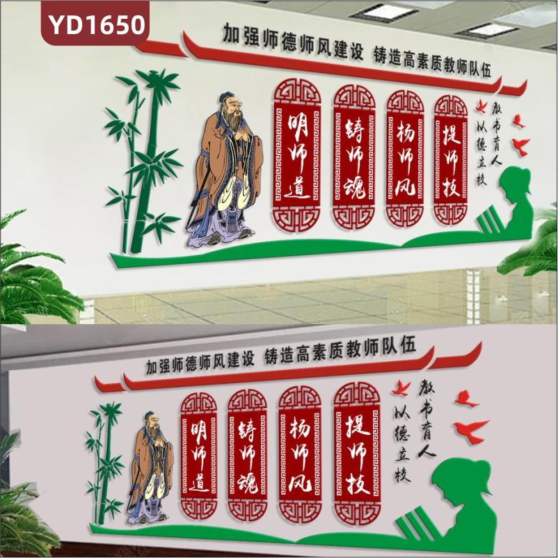 学校文化墙教室中国红励志标语立体墙贴走廊新中式风四有教师品德展示墙