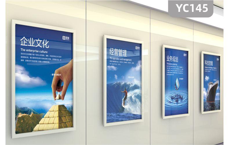 企业文化宣传墙前台公司经营理念组合挂画装饰墙办公室励志标语展板