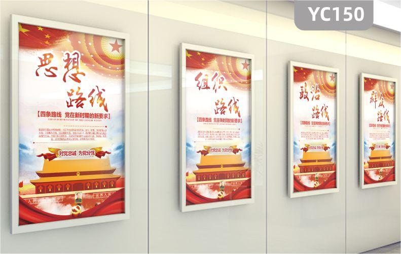 党员活动室文化墙社区展厅对党忠诚为党分忧四条路线组合挂画装饰墙