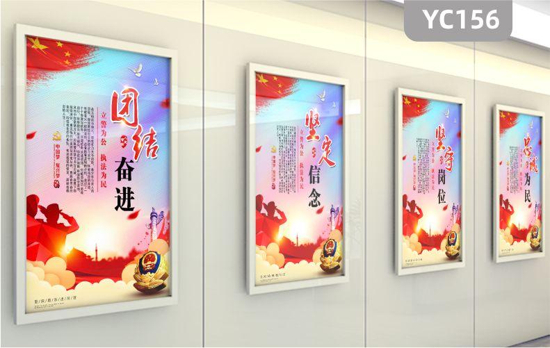 警营风采文化墙贴公安局派出所形象背景墙十六字方针宣传标语组合装饰挂画