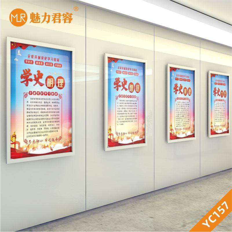 社区文化墙党史学习教育宣传标语组合挂画装饰墙党员活动室背景墙