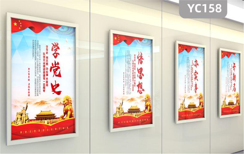党建文化墙社区党员活动室背景墙学党史悟思想宣传标语组合挂画装饰墙