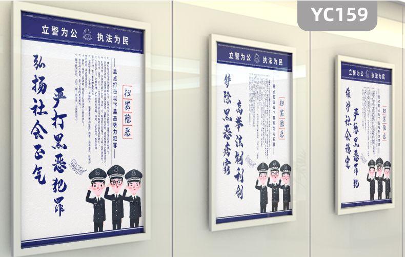 公安局警营文化墙贴派出所形象背景墙扫黑除恶宣传标语组合装饰挂画