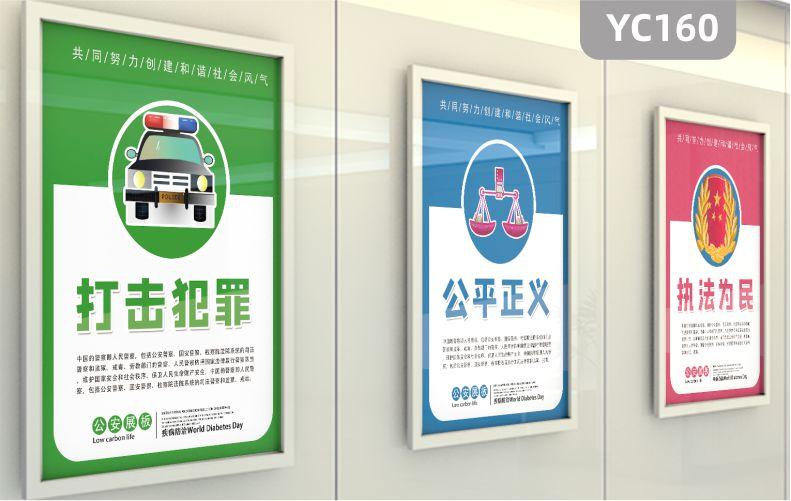 警营文化墙贴派出所展厅形象背景墙走廊执法宣传标语组合装饰挂画