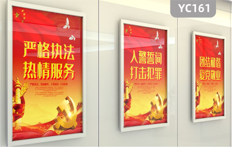 警营文化墙贴派出所展厅形象背景墙党的十九大精神宣传标语组合装饰挂画