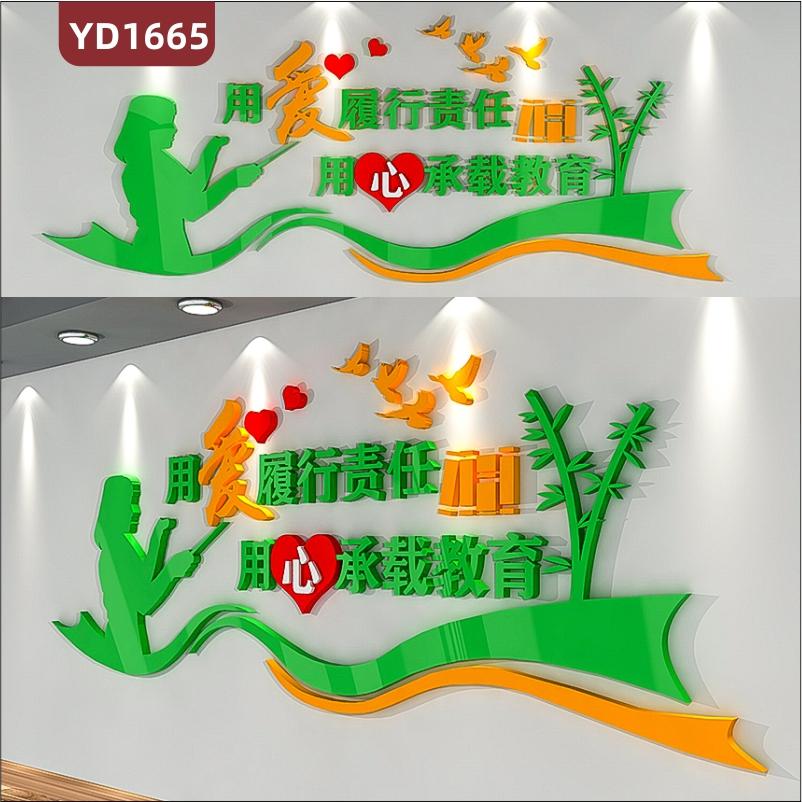 优秀教师职业品德展示墙学校教学理念标语立体墙贴教室布置装饰墙