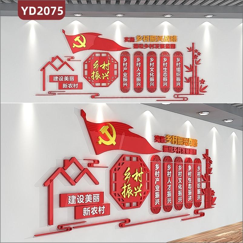 农村振兴战略文化墙建设美丽新农村乡村振兴标语中国红风格3D立体宣传墙