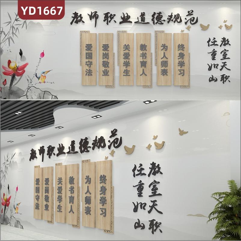 传统风格教师职业道德规范展示墙学校走廊教学理念标语组合挂画装饰墙