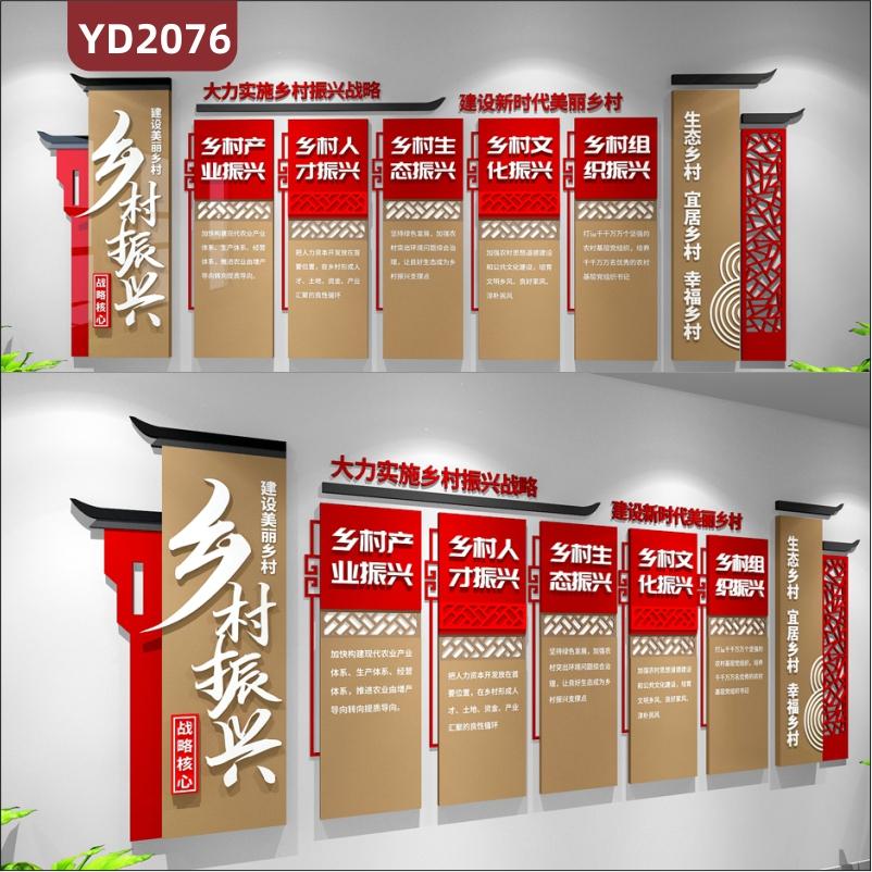 乡村振兴战略核心文化墙生态乡村宜居乡村幸福乡村建设文化3D立体宣传墙