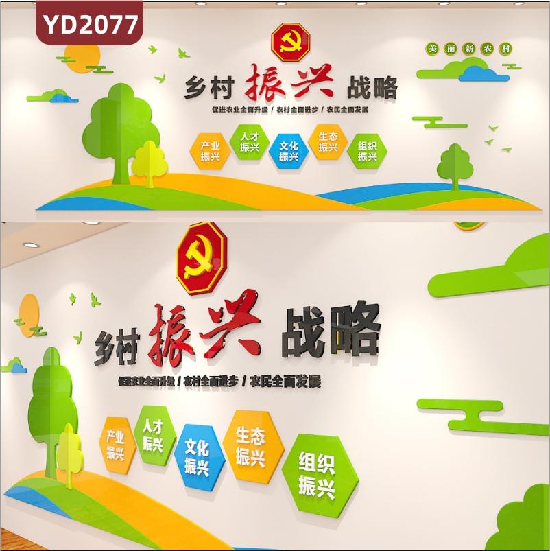 乡村振兴战略文化墙标语促进农业全面升级农村全面进步新时代乡村振兴立体墙