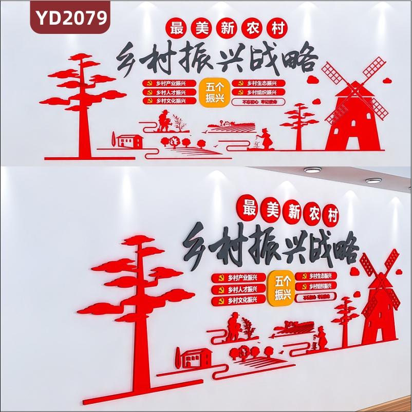 最美新农村振兴战略文化墙不忘初心牢记使命五个振兴中国红风格立体宣传墙