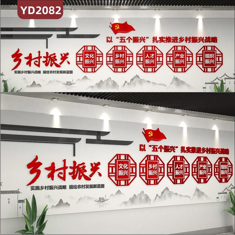 实施乡村振兴战略文化墙以五个振兴扎实推进乡村振兴战略立体文化宣传墙