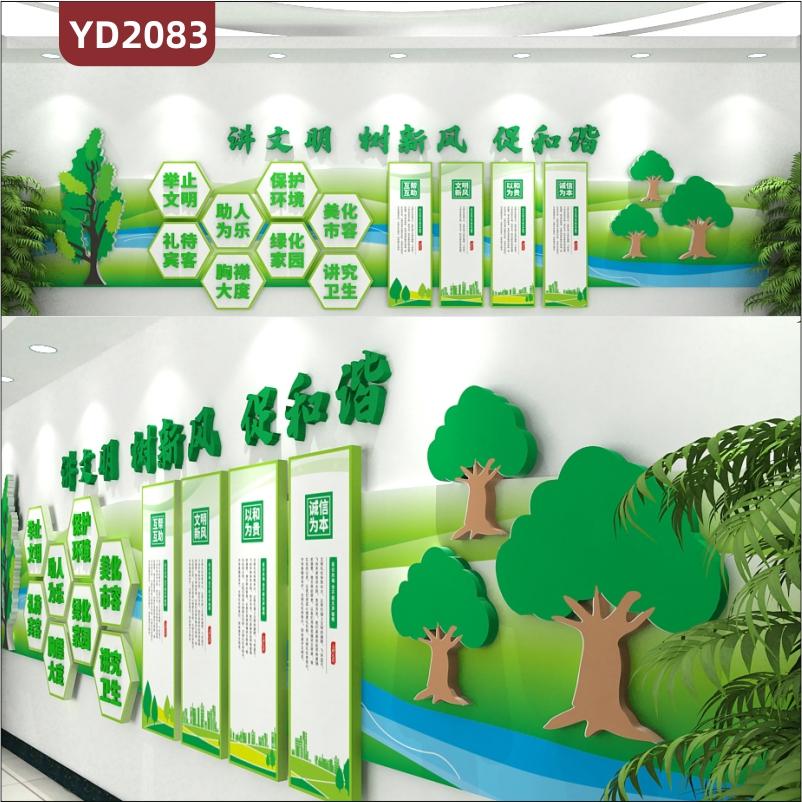 讲文明树新风促和谐文化墙互帮互助文明新风以和为贵诚信为本3D立体墙