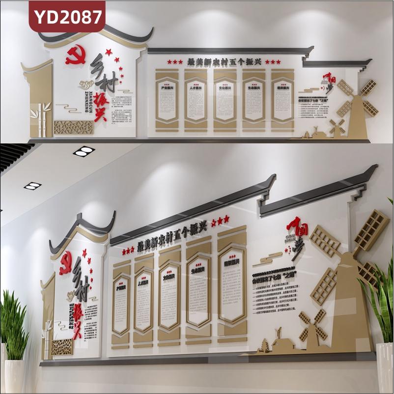 新农村乡村振兴文化墙徽派风格设计最美新农村五个振兴新时代乡村振兴立体墙