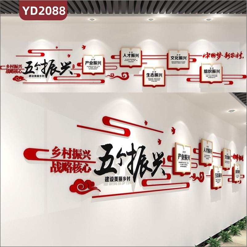 乡村振兴五个振兴战略核心文化墙中国梦新农村建设新时代美丽乡村立体宣传墙