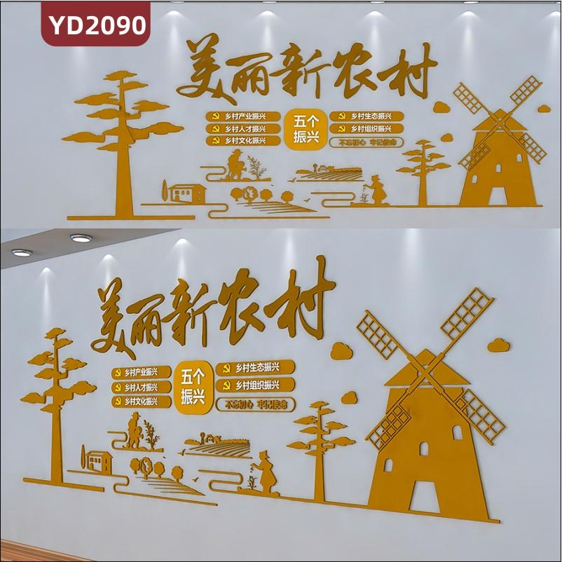 美丽新农村五个振兴文化墙不忘初心牢记使命新时代乡村振兴风车树立体宣传墙
