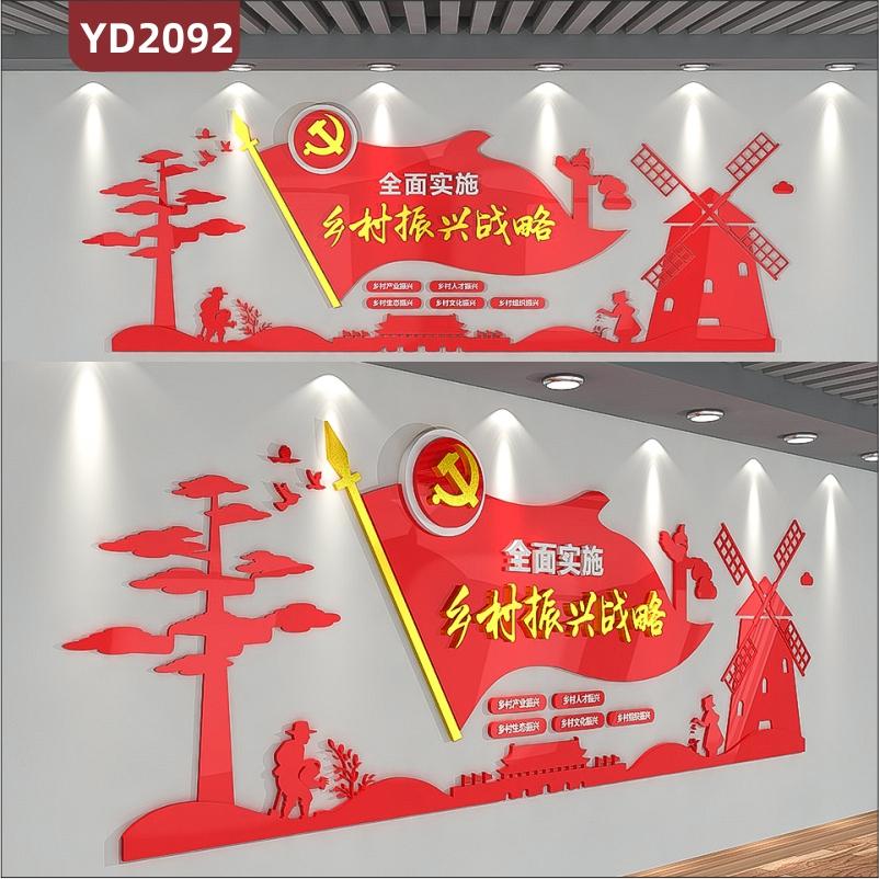 农村振兴全面实施乡村振兴战略文化墙中国红风格树风车新农村战略核心立体宣传墙