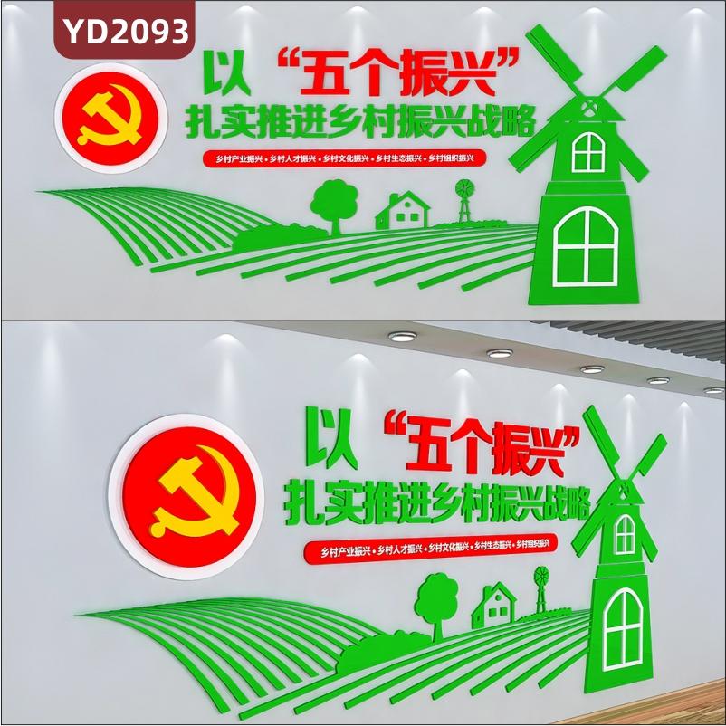 新农村乡村振兴文化墙以五个振兴扎实推进乡村振兴战略田园风格风车立体宣传墙