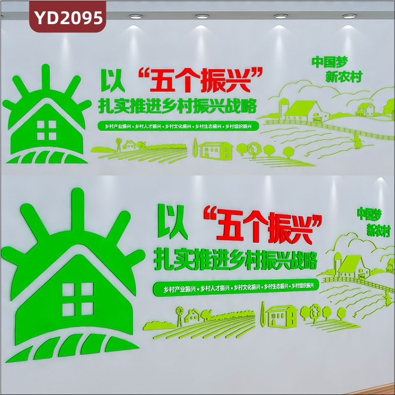 中国梦新农村乡村振兴战略文化墙田园风格以五个振兴扎实推进乡村振兴战略立体墙