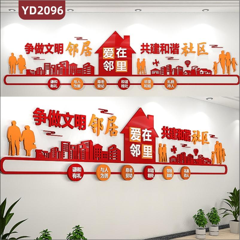 爱在邻里和谐社区文化墙争做文明邻居共建和谐社区高楼飞机3D立体宣传墙