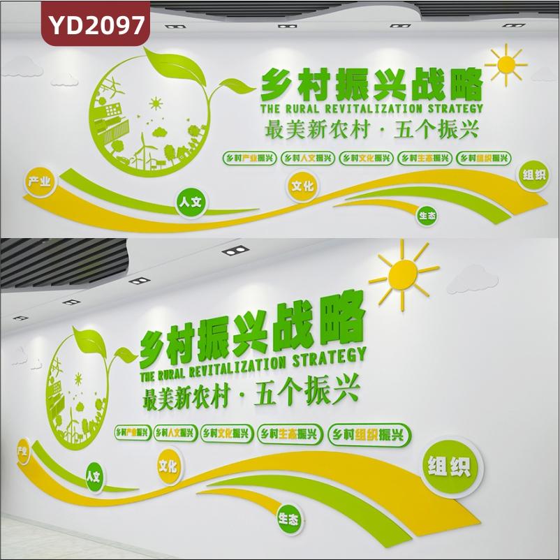 乡村振兴战略文化墙最美新农村五个振兴产业人文文化生态组织立体宣传墙