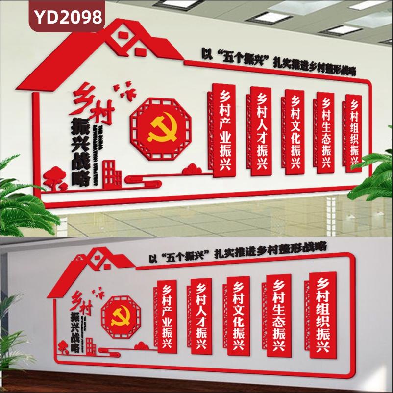 乡村振兴战略文化墙五个振兴扎实推进乡村整形战略房子树鸟立体展示墙