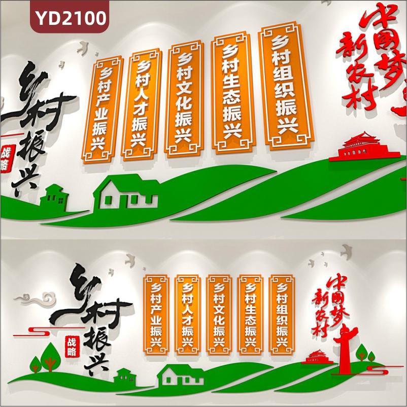 乡村振兴战略核心文化墙中国梦新农村3D立体房子树祥云鸟宣传墙