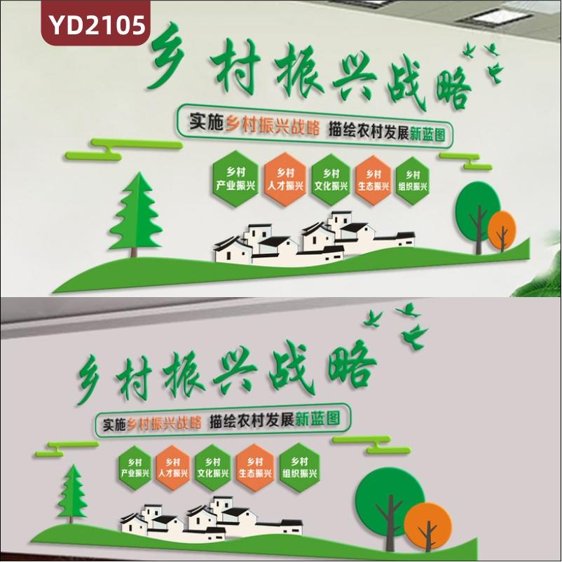 乡村振兴战略文化墙实施乡村振兴战略描绘农村发展新蓝图树鸟房子立体宣传墙