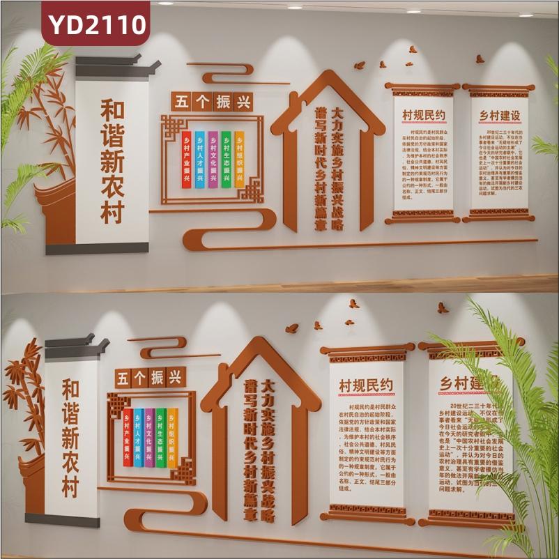 和谐新农村文化墙五个振兴村规民约乡村建设谱写新时代乡村新篇章立体墙