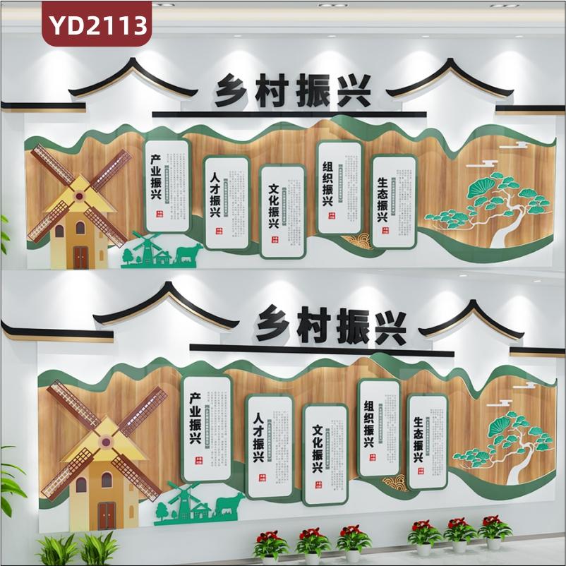新农村乡村振兴文化墙徽派风格产业人才文化组织生态五大振兴风车树装饰墙