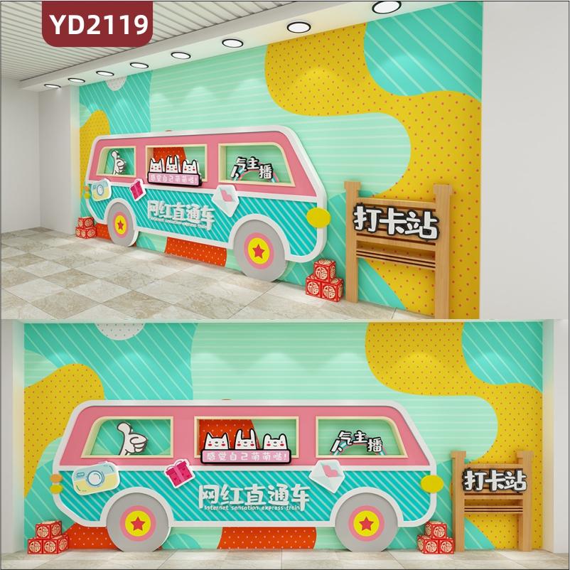 定制卡通创意设计网红直通车文化墙人气主播打卡站相机信封卡通车立体装饰墙