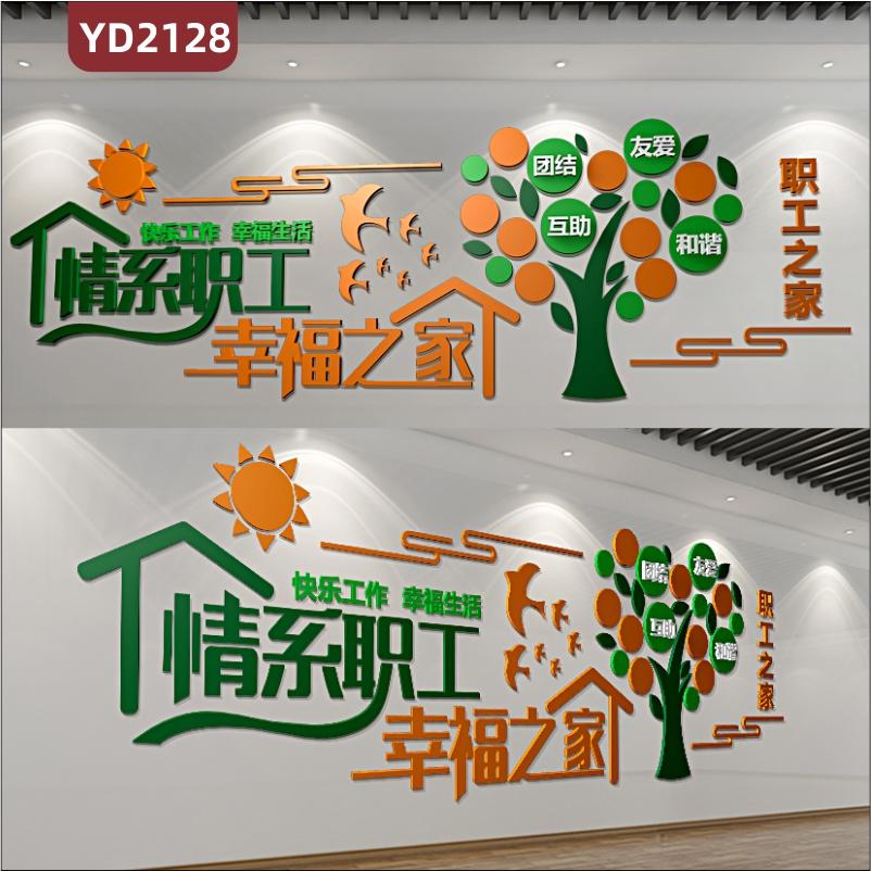 情系职工幸福之家工会文化墙团结友爱互助和谐职工之家树鸟阳光立体装饰墙