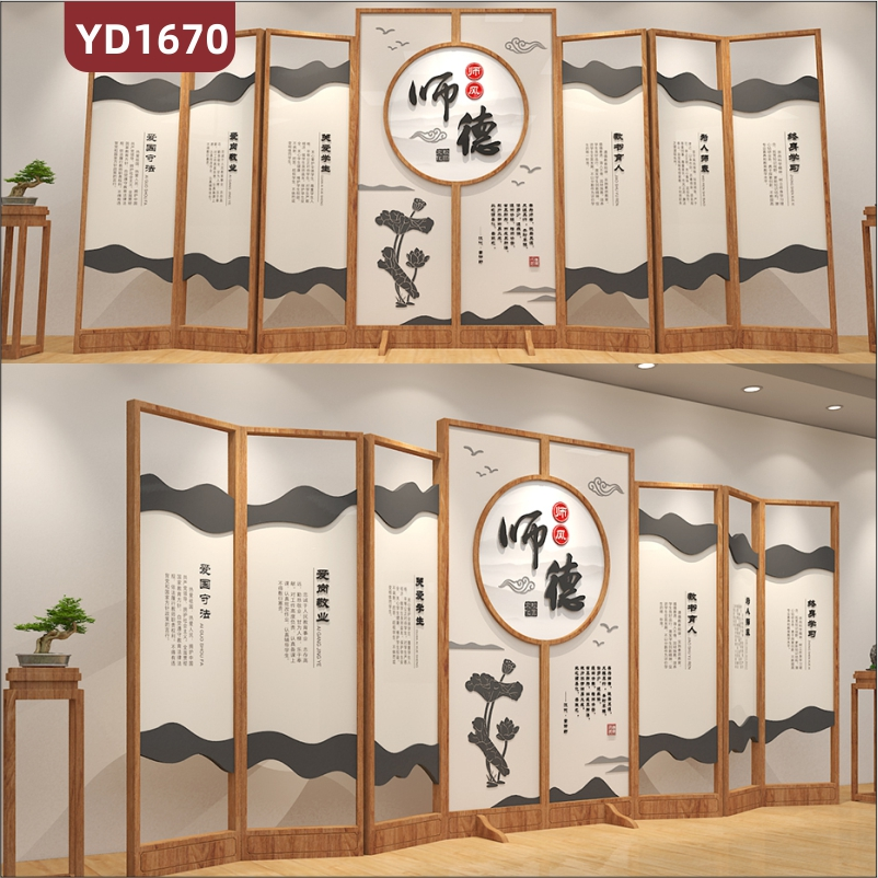茶艺师培训班文化墙茶室传统风实木师风师德理念组合屏风挂画装饰墙
