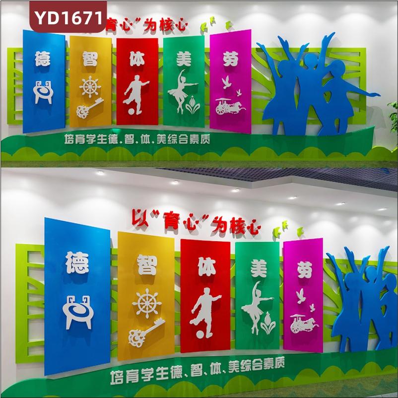 体育学院文化墙学生综合素质培育理念标语贴走廊运动项目简介展示墙